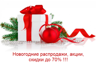 Новогодние распродажи, акции, скидки