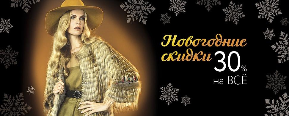 новогодние скидки 30% Снежная Королева
