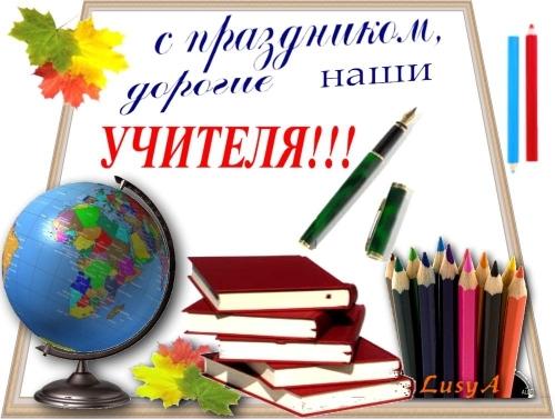 стихи +на день учителя