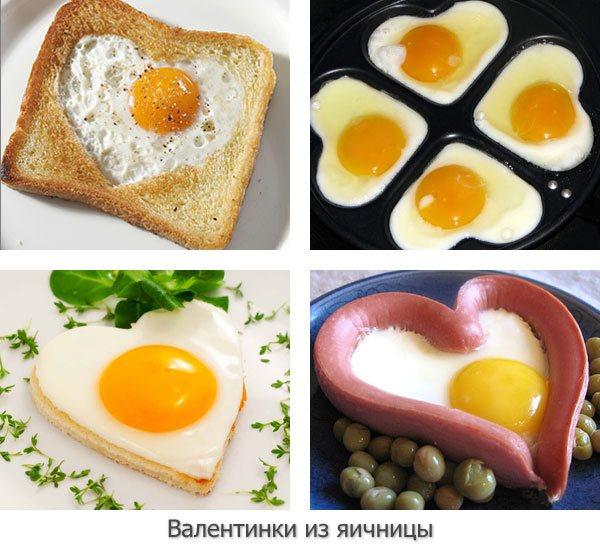 блюдо день влюбленных