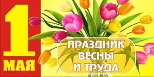 поздравления с праздником 1 мая