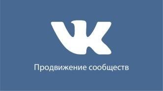 Продвижение сообществ ВКонтакте