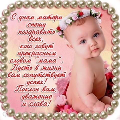 день матери поздравления