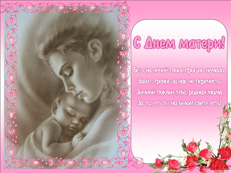 день матери картинки поздравления в стихах