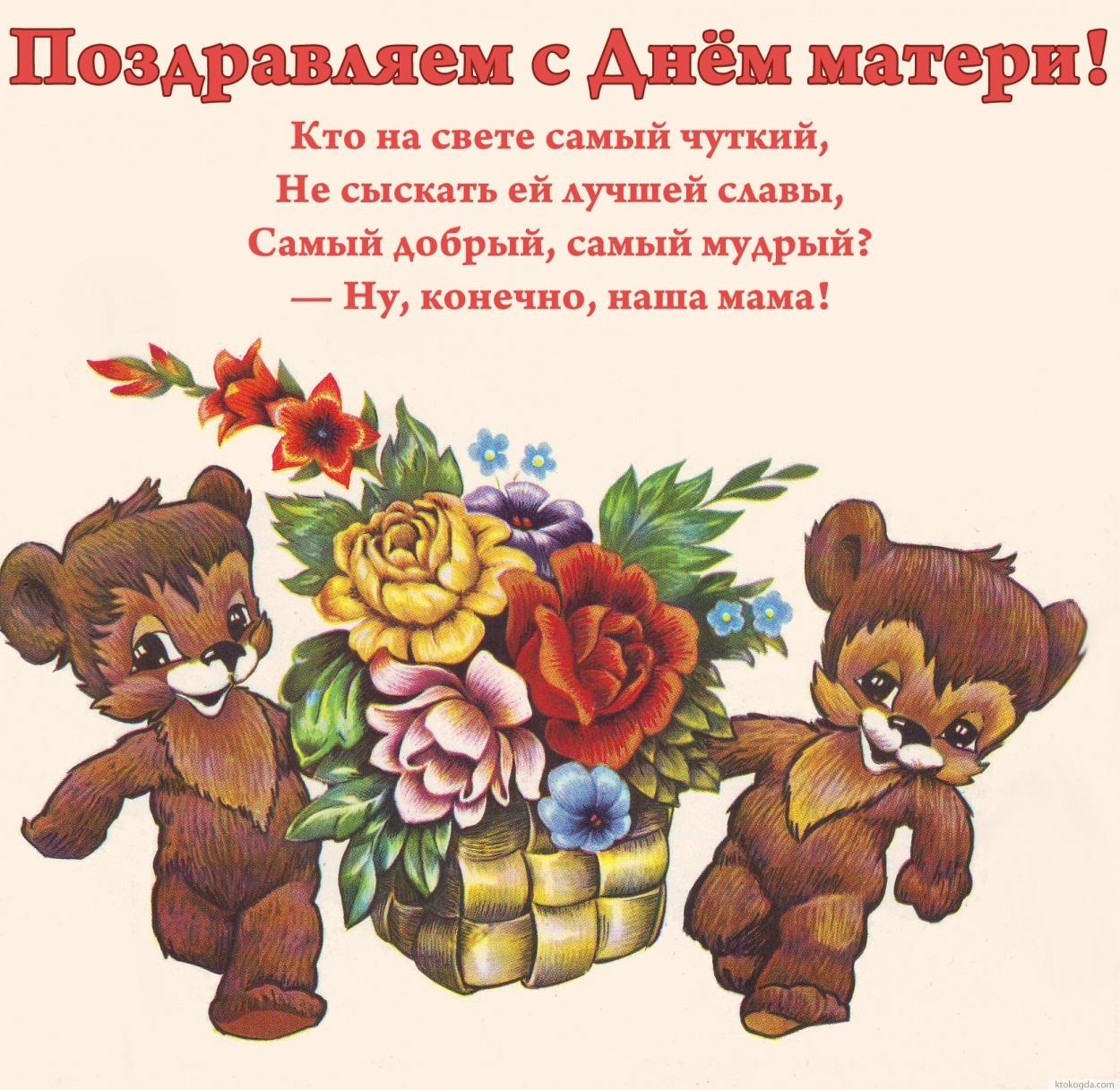 Поздравления на день матери в стихах от воспитателей