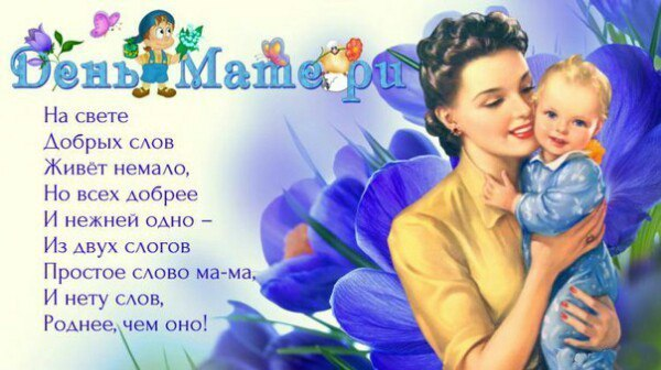 Поздравления для всех мам на свете 727