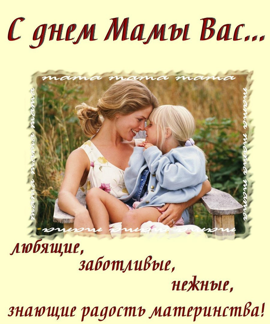 Поздравление маме в прозе с днем матери