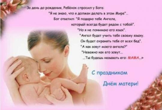 трогательное поздравление с дне матери