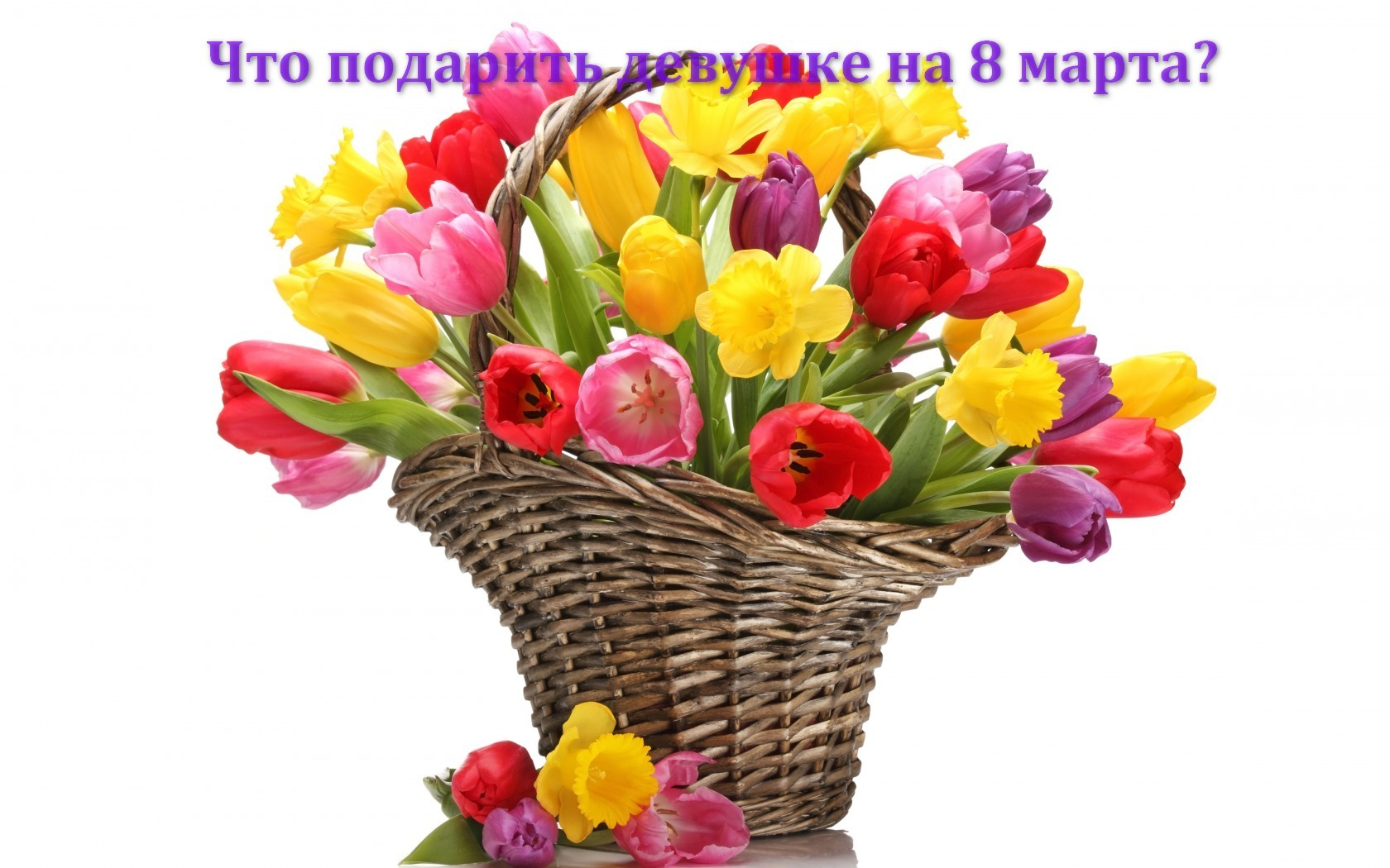 Что подарить девушке на 8 марта новые фото