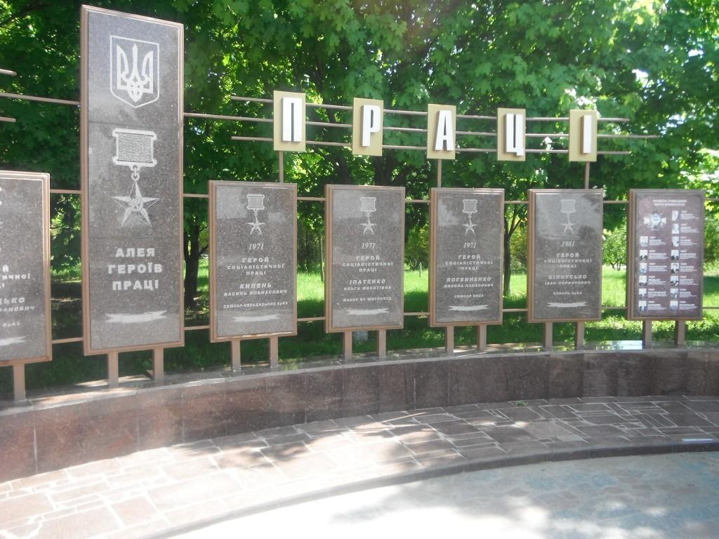 """парк """"Мира""""Кременчуг"""