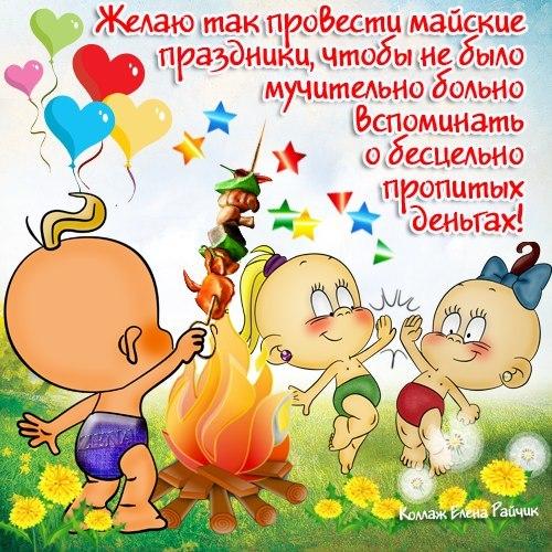 1 мая поздравления