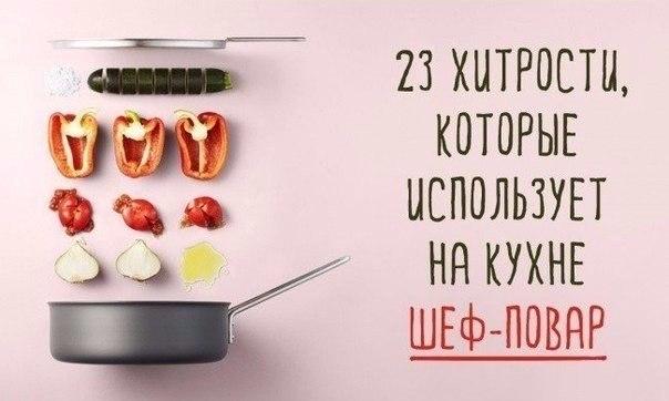 хитрости кулинарии