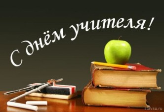 стихи на день учителя