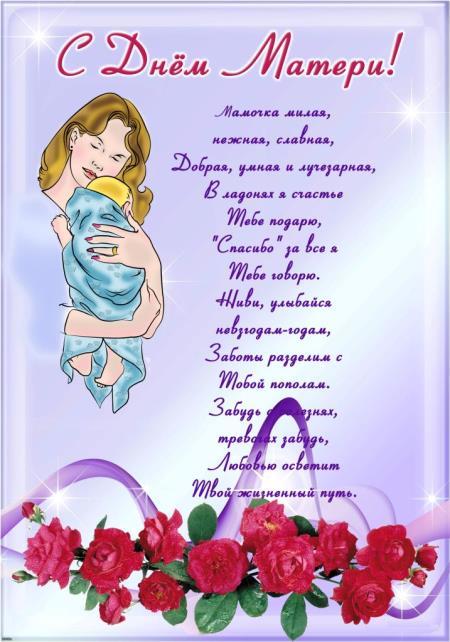 поздравления для мамы