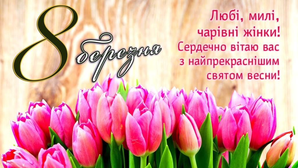 Красивые поздравления с 8 марта в картинках