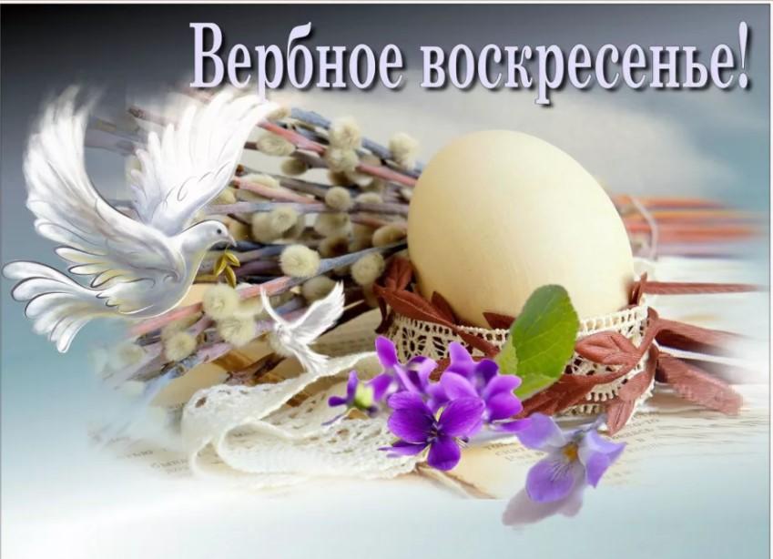 С Вербным Воскресеньем!