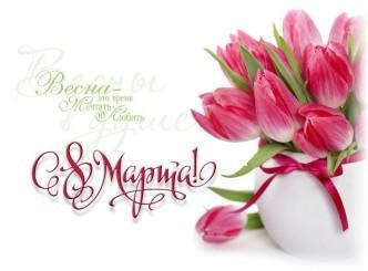открытки на 8 марта