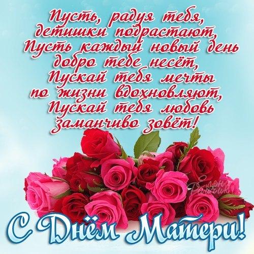 Изображение - Поздравление в открытках с днем матери google.ru-66dcb3a7a27c8a53d1e52810e4099a56