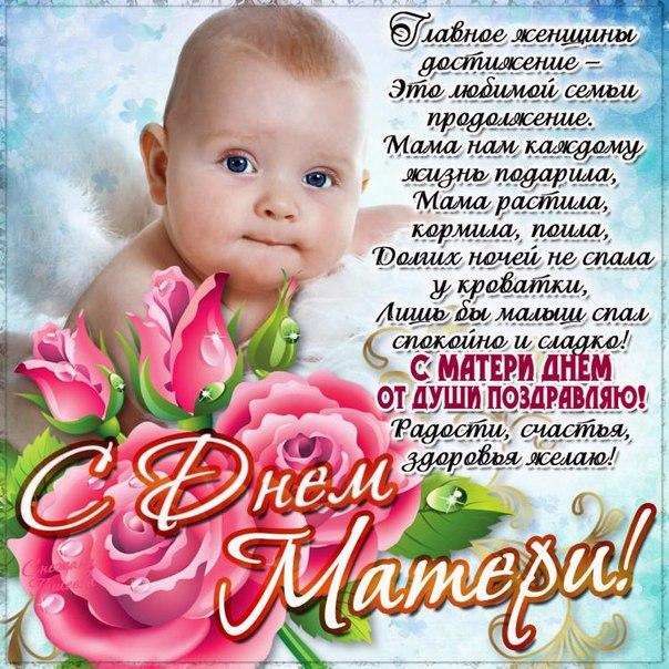 Изображение - Поздравление в открытках с днем матери google.ru-995407058