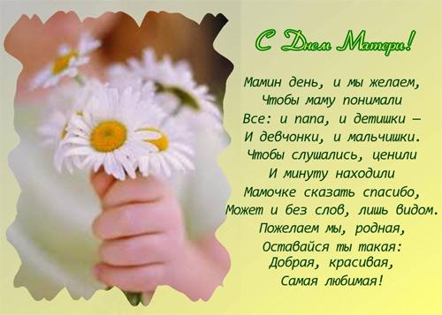 Изображение - Поздравление в открытках с днем матери google.ru-den_mam