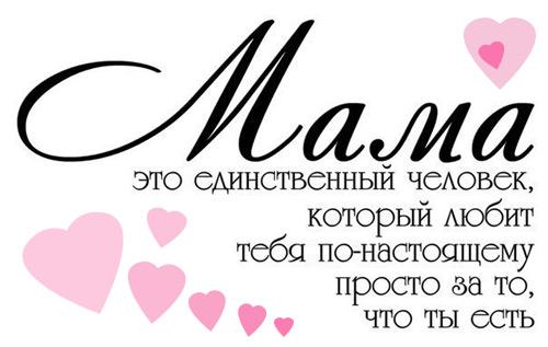 Изображение - Поздравление в открытках с днем матери google.ru-mam