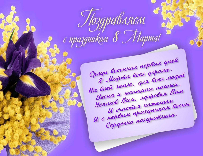 Красивое поздравление педагогам с 8 марта