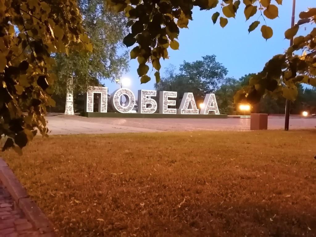 """с Мемориалом """"Вечный Огонь Солдатам ВОВ"""""""