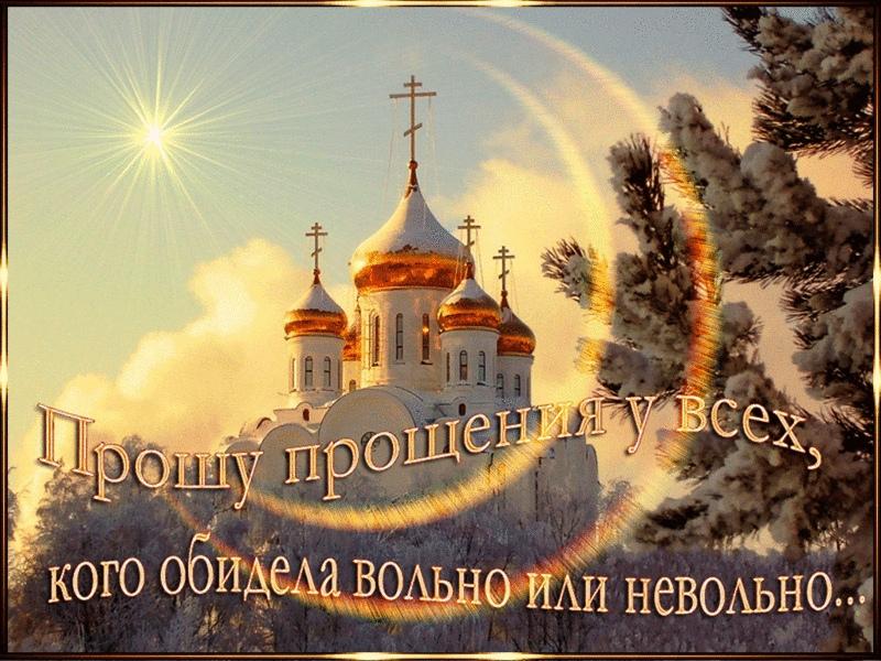 с Прощенным Воскресеньем