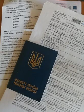 поездка с России в Украину.